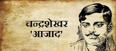 Today (February 27) is the death anniversary of freedom fighter Chandra Shekhar Azad