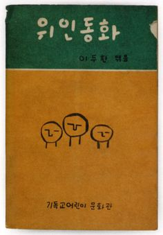 Children's book covers from 1960s Korea.
