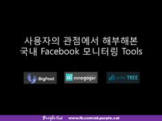 facebook-monitoring-tool by Junwan Park via Slideshare
