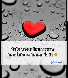 #คำคมฟาเท็ค #คำคม #คำหวาน #ความทรงจำ #ความรักก็เช่นกัน #ความรัก #ความรู้สึก #ก #ข #ค #ง #จ #ช #ฉ #ย #ม #ฮ #ร #ล #รัก #รักออกเดิน