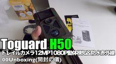 Toguard H50 トレイルカメラ 12MP 1080P 動体検知&防水赤外線 2インチ液晶 00Unboxing(開封の儀)