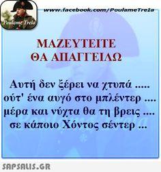 αστειες εικονες με ατακες Funny Greek, Word 2, Funny Times, Greek Quotes, Just For Laughs, True Words, Laugh Out Loud, Funny Photos, Sarcasm