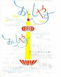京ことばカレンダー