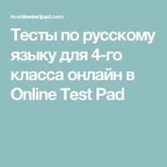 Тесты по русскому языку для 4-го класса онлайн в Online Test Pad