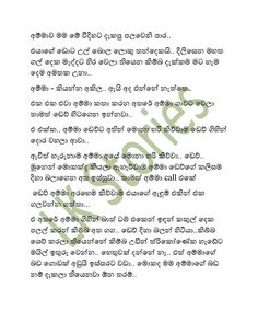 ස්පයි කැමරා - 1 - Sinhala wal katha වල් කතා Bullet Journal, Words, Horse
