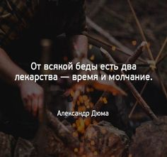 Author Quotes, Wise Quotes, Mood Quotes, Motivational Quotes, Inspirational Quotes, Swag Style, Great Sentences, Russian Quotes, Life Symbol