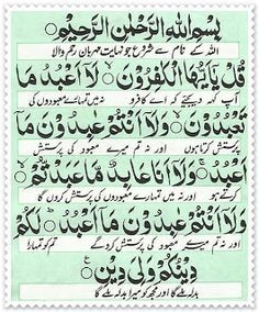 The benefits of Suratul Kafirun