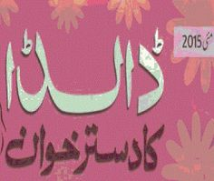 Dalda Ka Dastarkhawan May 2015  Dalda Ka Dastarkhawan May 2015, read online or download free latest Urdu cooking recipes.