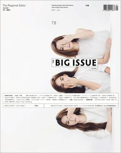 bigissue - 樂多日誌