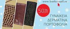 Προσφορές σε δερμάτινες τσάντες και πορτοφόλια: -50% ΓΥΝΑΙΚΕΙΑ ΔΕΡΜΑΤΙΝΑ ΠΟΡΤΟΦΟΛΙΑ