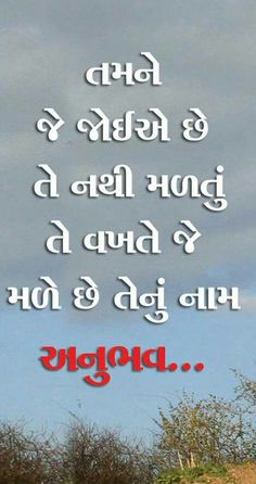 139 Best Gujarati Quotes Images Gujarati Quotes Poems Poetry