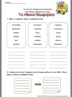 Literature, Greek, March, Education, Literatura, Onderwijs, Learning, Greece, Mac