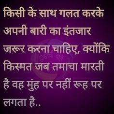 Hindi Quotes, Factors, Like4like, Success, Thoughts, Shots, Swag, Smile, Colorful