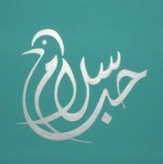 This beautiful piece of arabic calligraphy says Peace and Love.  One of my friends has it as a tattoo.