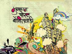 Marathi Wallpaper http://www.davbindu.com/marathi_wallpapers.htm