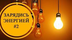 Простые способы наполниться энергией | Энергия #2