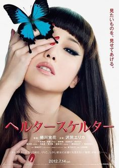 """A poster for the upcoming Japanese movie """"Helter Skelter"""". It tells the story of a woman named 'Ririko' (Sawajiri) who received cosmetic surgery on her entire body, thus allowing her to become a shining top star in the entertainment industry. The imagery of the poster makes it clear that it is about mind control in the entertainment industry. The following movie trailer also places an emphasis on butterflies, even showing a Monarch tattoo on Ririko."""