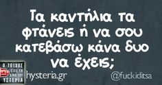 . Funny Greek Quotes, Funny Picture Quotes, Sarcastic Quotes, Funny Photos, Funny Memes, Jokes, Simple Words, Funny Stories, True Words