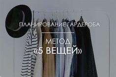 как планировать гардероб