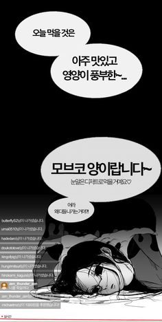Zen, Manhwa, Gucci, Cartoon, Anime, Movies, Movie Posters, Films, Film Poster