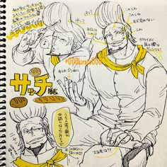 One Piece Chapter, One Piece Ace, One Piece Fanart, One Piece Manga, Akuma No Mi, Ace Sabo Luffy, One Peace, One Piece Images, Cartoon Movies