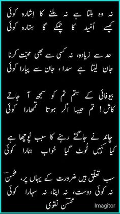Nice Poetry, Love Quotes Poetry, Best Urdu Poetry Images, Love Poetry Urdu, My Poetry, Love Quotes In Urdu, Poetry Lines, Urdu Quotes, Book Quotes
