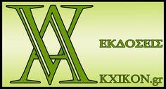 Vakxikon.gr - Ίριδα, η πόλη της ψυχής μας - Ανάγνωση της Σουζάνας Χατζηνικολάου Atari Logo, Symbols, Letters, Logos, Logo, Letter, Lettering, Glyphs, Calligraphy