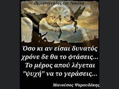 Moth, Songs, Movies, Greek, Movie Posters, Films, Film Poster, Cinema, Movie