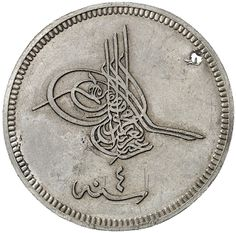 Tughra of Sultan Abdel Aziz (reign 1861–76) on a coin. From coinarchives.com (on Azza Alameddine's Blog: The Art of the Tughra)