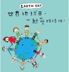 Bilingual Kids: Earth Day 地球日 - Miss Panda Chinese - Mandarin Chinese for Children