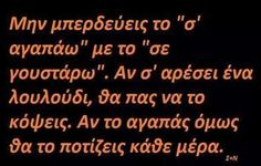 . Words Quotes, Love Quotes, Inspirational Quotes, Sayings, Greek Quotes, Great Words, True Words, Food For Thought, Lust