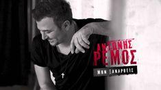 ANTONIS REMOS - MIN XANARTHIS   OFFICIAL Audio HD (+LYRICS)