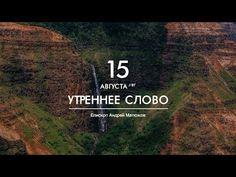 Утреннее слово 15/08/2017// Идолы и завет // Епископ Андрей Матюжов - YouTube