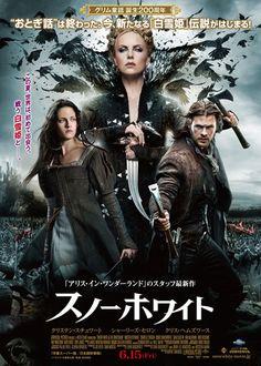 映画『スノーホワイト』 - シネマトゥデイ
