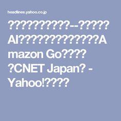 レジなし、行列もなし--アマゾンがAI活用の新コンセプトストア「Amazon Go」を開店 (CNET Japan) - Yahoo!ニュース