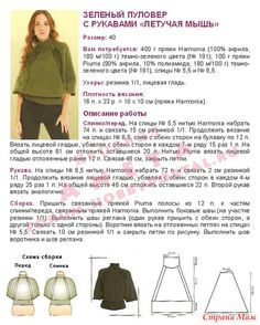 """Модели пуловеров с рукавами """"летучая мышь"""" (вязание спицами)"""