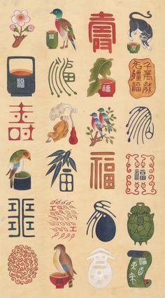 백수백복도 8폭 II Japanese Patterns, Japanese Prints, Chinese Design, Korean Art, Buddhist Art, Butterfly Art, Japan Art, Chinese Culture, Artwork Design