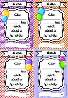 Sure_a_muennes Ramadan Activities, Preschool Activities, Alhamdulillah, Allah, Name Tag For School, Kids Planner, Learn Arabic Online, Learn Arabic Alphabet, Arabic Phrases