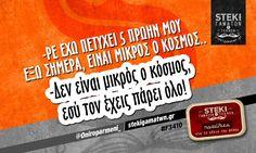 -Ρε έχω πετύχει 5 πρώην μου έξω σήμερα @Oniroparmeni_ - http://stekigamatwn.gr/f3410/