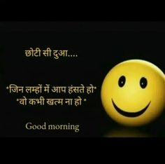 Good Morning Love Quotes – Good Morning Thoughts in Hindi – Good Morning Motivated – Small Good Morning Flirty Good Morning Quotes, Positive Good Morning Quotes, Motivational Good Morning Quotes, Good Night Hindi, Good Morning Motivation, Morning Quotes Images, Hindi Good Morning Quotes, Funny Good Morning Quotes, Good Morning My Love