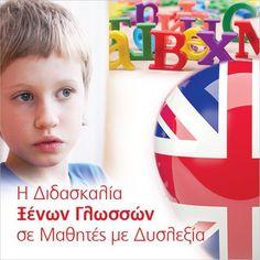 Alpha Man, Dyslexia, English Lessons, Sight Words, English Language, Grammar, France, Train, Teaching