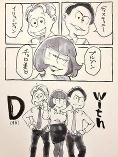 【おそ松さん】『保留組でwith D』(六つ子漫画)
