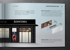 Брендбук салона красоты Sointera