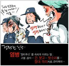 ◆대박만평◆ 완전 핵폭탄임 ㅋㅋㅋㅋㅋㅋㅋㅋㅋㅋ – 경제 | Daum 아고라