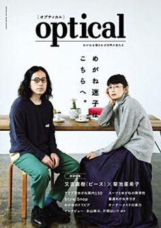 optical [オプティカル] -めがねを替えれば世界が変わる- (ヨシモトブックス) (ワニムックシリーズ 213)