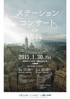 2015年ニュースリリース|東京メトロ Flyer And Poster Design, Graphic Design Posters, Typo Logo, Typography, Cis, Recital, Print Ads, Orchestra, Flyers