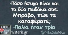 -Πόσο ήσυχα είναι Funny Greek Quotes, Funny Quotes, Funny Clips, Cheer Up, Sarcastic Humor, English Quotes, Stupid Funny Memes, Just For Laughs, Laugh Out Loud
