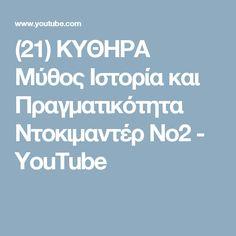 (21) ΚΥΘΗΡΑ Μύθος Ιστορία και Πραγματικότητα Ντοκιμαντέρ Νο2 - YouTube Youtube, Youtubers, Youtube Movies