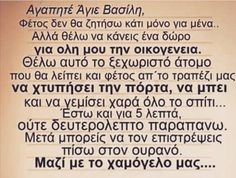 Unique Quotes, Greek Quotes, Thats Not My, Daddy, My Love, Quotes