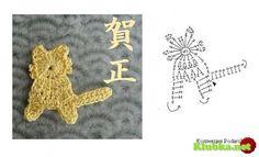 Mini motives, Crochet animals 3 - cat